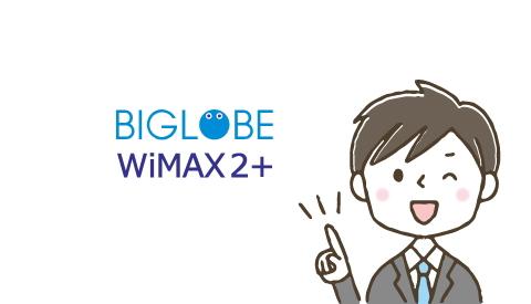 BIGLOBE Wimaxにはどんなキャンペーンがある?キャッシュバックは受け取りやすい