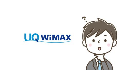UQ WiMAX ギガ放題プランの料金は最安?他社とも比較してみました