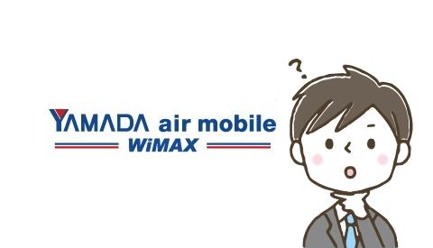 YAMADA WiMAX ギガ放題プランの料金はお得なの?他社とも比べてみました